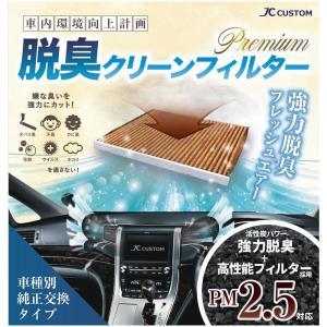 エアコンフィルター トヨタ ニッサン ホンダ スバル マツダ ダイハツ スズキ PM2.5対応 脱臭クリーンフィルタープレミアム JC-2986P|jfrow