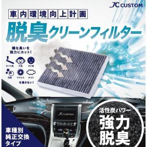 エアコンフィルター トヨタ 活性炭 強力脱臭タイプ 脱臭クリーンフィルター JC-3044|jfrow