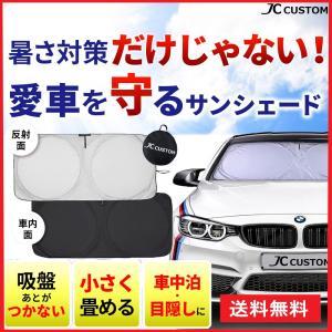 サンシェード 車 フロント ガラス用 Sサイズ 車用 日よけ 汎用 遮光 紫外線対策 コンパクト 収納バッグ付き|jfrow