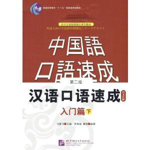 漢語口語速成 第2版 日本語注釈 入門篇-下 中国語簡体字