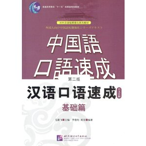 漢語口語速成 第2版 日本語注釈 基礎篇 中国語簡体字