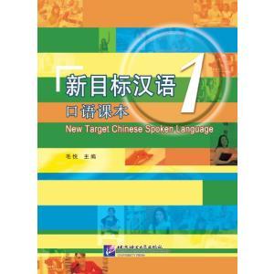 新目標漢語 口語課本1 CD付き 中国語簡体字