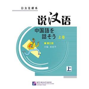 説漢語 中国語を話そう 日本語注釈 第3版 上巻 中国語簡体字【音声ファイル本裏側のQRコードより取得可】