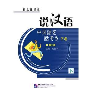 説漢語 中国語を話そう 日本語注釈 第3版 下巻 CD付き 中国語簡体字