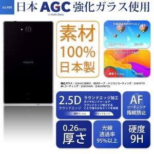背面用 AQUOS PAD SH-05G 強化ガラスフィルム...