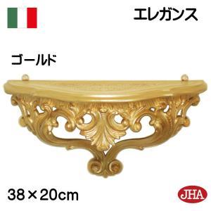 (再入荷)イタリア製 JHAアンティーク風コンソール エレガンス(ゴールド)W380×D200×H155 軽量レジン製飾り棚 ウォールシェルフ ロココ 姫 かわいい jha