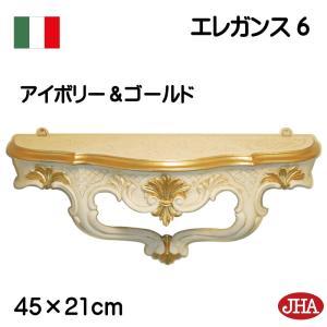 イタリア製 JHAアンティーク風コンソール エレガンス6(アイボリー&ゴールド)(大)W450×D130×H205 IA-15 軽量レジン製飾り棚 ウォールシェルフ ロココ jha