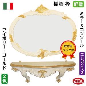 壁掛け鏡 ウォールミラー オーバル イタリア製 JHAアンティーク風ミラー&コンソール エレガンス3(アイボリー&ゴールド)上・下お得セット ロココ 姫 jha
