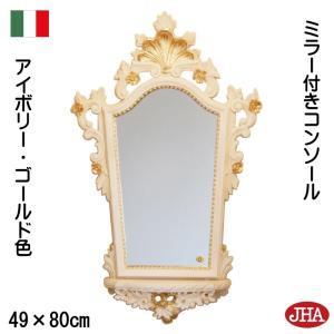 壁掛け鏡 ウォールミラー イタリア製 JHAアンティーク 大型ミラー付きコンソール デラックス(アイボリー&ゴールド)コンパクトな上・下セット IB-8 ロココ 姫 jha