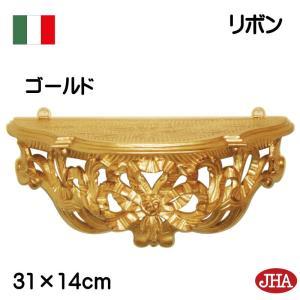 イタリア製 JHAアンティーク風コンソール エレガンス・ リボン柄(ゴールド)W305×D140×H140 軽量レジン製飾り棚 ウォールシェルフ ロココ 姫 おしゃれ jha