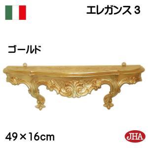 イタリア製 JHAアンティーク風コンソール エレガンス3(ゴールド)W490×D135×H160 軽量レジン製飾り棚 ウォールシェルフ ロココ 姫 おしゃれ かわいい jha