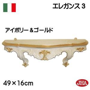 イタリア製 JHAアンティーク風コンソール エレガンス3(アイボリー&ゴールド)W490×D135×H160 IG-53(II) レジン製飾り棚 ウォールシェルフ ロココ おしゃれ jha