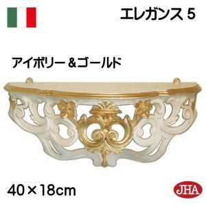 イタリア製 JHAアンティーク風コンソール エレガンス5(アイボリー&ゴールド)W400×D170×H175 軽量レジン製飾り棚 ウォールシェルフ ロココ おしゃれ jha