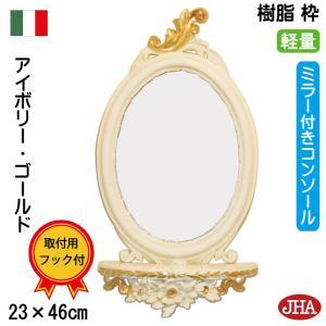 壁掛け鏡 ウォールミラー オーバル イタリア製 JHAアンティークミラー付きコンソール (アイボリー&ゴールド)コンパクトな上・下セット IG-57 ロココ 姫 jha