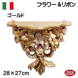 イタリア製 JHAアンティーク風コンソール エレガンス・ フラワー&リボン柄(ゴールド)W275×D120×H265 IG-60 軽量レジン製飾り棚 ロココ 姫 おしゃれ jha