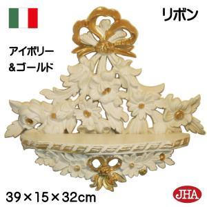 イタリア製 JHAアンティーク風コンソール デラックス エレガンス・ リボン柄(アイボリー&ゴールド)W390×D150×H320 軽量レジン製飾り棚 ロココ おしゃれ jha