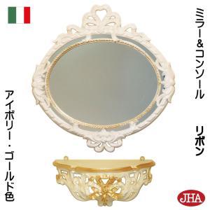 壁掛け鏡 ウォールミラー オーバル イタリア製 JHAアンティーク風ミラー&コンソール エレガンス・ リボン柄(アイボリー&ゴールド)上・下セット ロココ 姫 jha