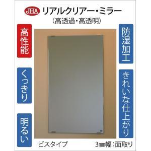 洗面鏡 化粧鏡  JHAリアルクリアー・ミラー 柄なし W400×H700 通常品(3mm幅:面取り) ビス用 明るい クッキリ 鮮やか (高透過・高透明・高精彩)洗面 トイレ jha