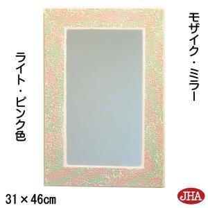 JHAモザイクミラー クラッシュタイプ(ライト・ピンク&グリーン色)W303×H452 RT-13 壁掛け鏡 ウォールミラー リゾートミラー 洗面 トイレ おしゃれ 店舗|jha