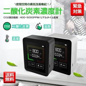 【話題の二酸化炭素計測器登場!】二酸化炭素濃度計 CO2センサー 二酸化炭素計測器 CO2マネージャー co2濃度計 空気質検知器 温度計 湿度 換気 USB充電