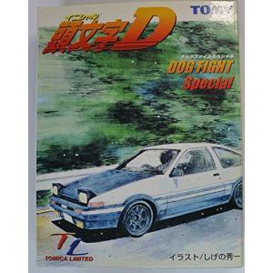 トミカリミテッド★ ★頭文字D ドッグファイトスペシャル(AE86トレノ/RX-7)