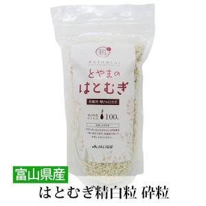 お中元 御中元 JAいなば 富山県産はとむぎ精白粒 挽き割り 500g|jibamon