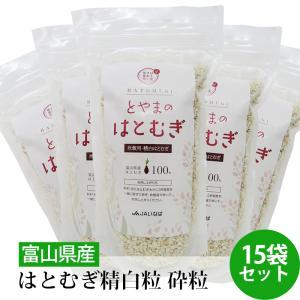 お中元 御中元 JAいなば 富山県産はとむぎ精白粒 挽き割り 500g 15袋セット 送料無料|jibamon