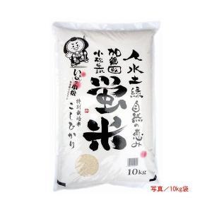 母の日 石川県産 2020 新米 特別栽培米 蛍米 精米 10kg 産地直送 代引き不可