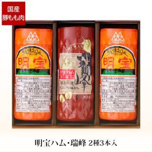明宝ハム2種類 3本詰合わせセットです。 山紫水明の地、岐阜県郡上で職人が手作りしているハムセットを...