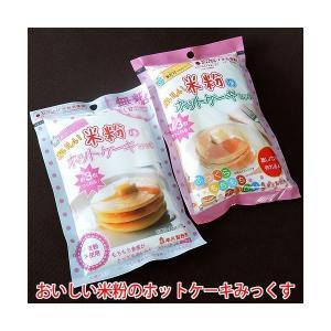 米粉特有のモチモチ感が美味しいグルテンフリーのホットケーキミックスです。 富山県産コシヒカリの米粉や...
