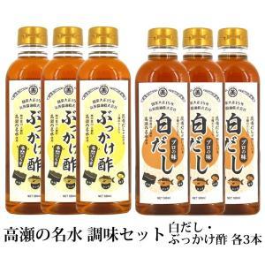 名水百選にも選ばれた北陸 富山の美味しい水で仕上げた 調味酢と濃縮白ダシの詰合せです。 遺伝子組み換...