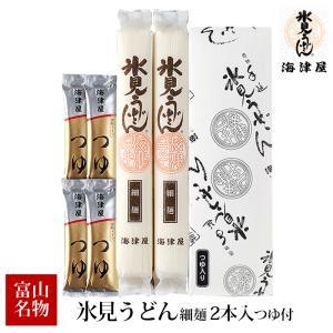 ホワイトデー 富山 海津屋 氷見うどん細麺2本入つゆ付 包装柄化粧箱入