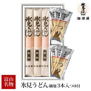 ホワイトデー 富山 海津屋 氷見うどん細麺3本入つゆ付 通販 名産 お土産