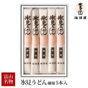 ホワイトデー 富山 海津屋 氷見うどん細麺5本入 通販 名産 お土産 美味しい