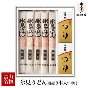 ホワイトデー 富山 海津屋 氷見うどん細麺5本入つゆ付 通販 名産 お土産