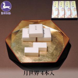富山を代表する銘菓月世界です。 月世界は、新鮮な鶏卵と和三盆糖、寒天、白双糖を煮詰めた糖蜜と合わせて...