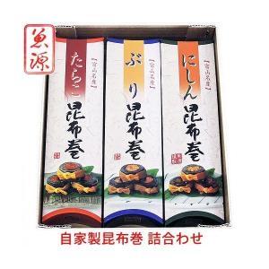 プレゼント  富山 魚源 昆布巻の詰合わせ3本セット 選べる 人気 ギフト 名産