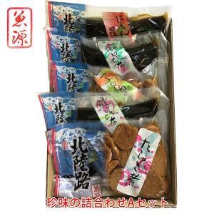 富山の港町の魚屋さんが丁寧に仕込んだ昆布巻き、酒蒸しの珍味の詰合わせAセットです。 磯の香りあふれる...