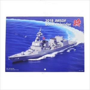 海上自衛隊2018ブックカレンダー|jieitai-net