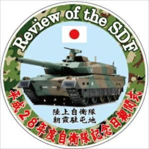吸水セラミックスコースター・28年度自衛隊記念日観閲式|jieitai-net