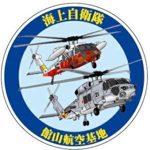 吸水セラミックスコースター・海上自衛隊 館山航空基地 CC10|jieitai-net