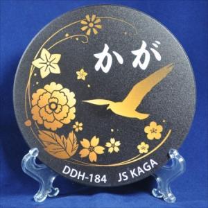 吸水セラミックスコースター・護衛艦かがロゴマーク CC19|jieitai-net
