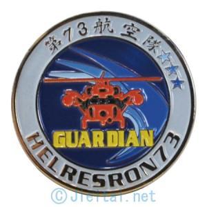 海上自衛隊 第73航空隊メダル ケース付き|jieitai-net