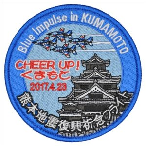 ブルーインパルス熊本地震復興祈念フライトイベント公式グッズ