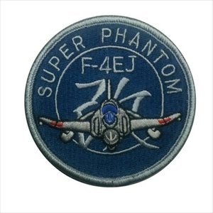 航空自衛隊パッチ  第301飛行隊 ファントムF4EJ改ワッペン