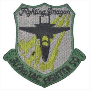 第303飛行隊パッチ ロービジ 石川県に所在する航空自衛隊小松基地所属の第303飛行隊のワッペンです...