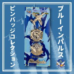航空自衛隊グッズ ブルーインパルス 3Dプレミアムピンバッジコレクション (PBC-6 )