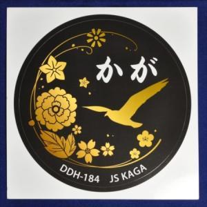 海上自衛隊・護衛艦かがロゴマークステッカー|jieitai-net