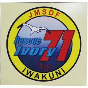 海上自衛隊・岩国航空基地第71航空隊ステッカー|jieitai-net