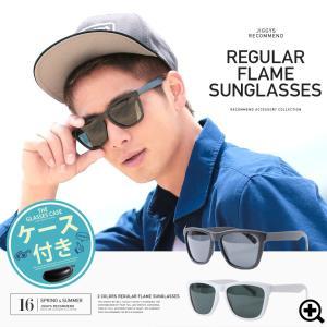 サングラス メンズ メガネ 眼鏡 アイウェア UVカット ケース付き 春 冬服 秋 冬 送料無料 / レギュラーフレームサングラス